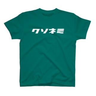 クソネミ(モジホワイト) T-shirts