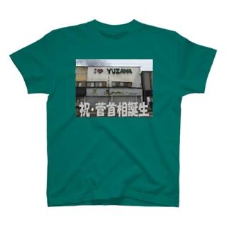 祝・菅首相グッズ T-shirts