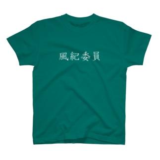 ホワイト風紀委員 T-shirts