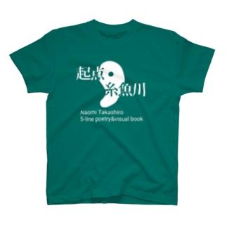 起点・糸魚川  メインロゴ白抜きバージョン(アパレル) T-shirts