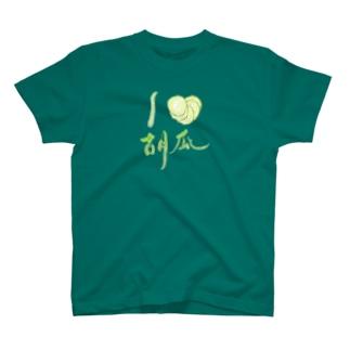 I LOVE …『胡瓜』  T-shirts
