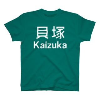 貝塚インターチェンジ  T-shirts