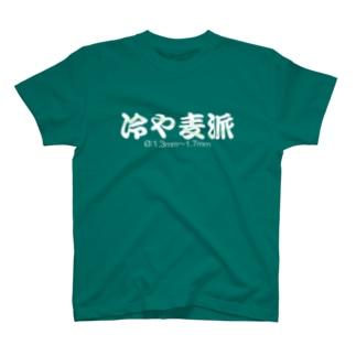 冷や麦派 T-shirts