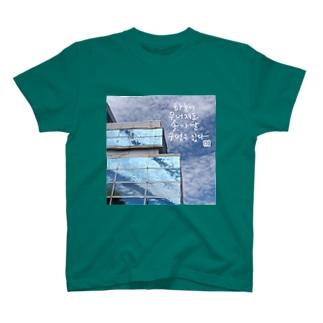 空が崩れても T-shirts