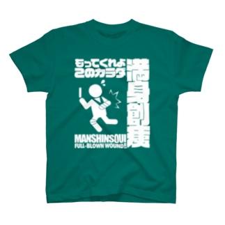満身創痍 T-shirts