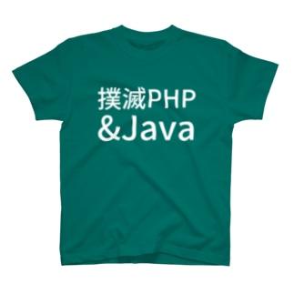 撲滅 PHP & Java T-shirts