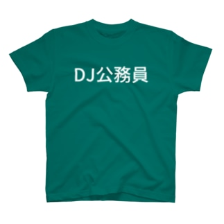 DJ公務員 T-shirts