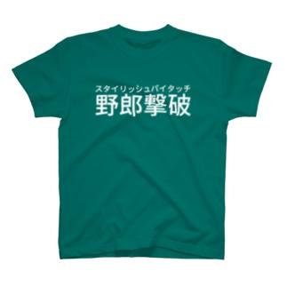 スタイリッシュパイタッチ野郎撃破 T-shirts