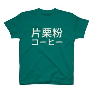 片栗粉コーヒー/シンプル T-shirts