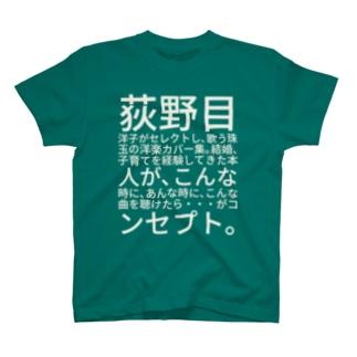 荻野目洋子がセレクトし、歌う珠玉の洋楽カバー集。結婚、子育てを経験してきた本人が、こんな時に、あんな時に、こんな曲を聴けたら・・・がコンセプト。 T-shirts