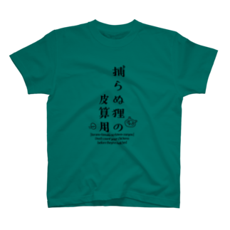 蓮花禅の捕らぬ狸の皮算用:バイリンガルことわざ T-shirts