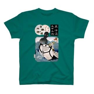 東海道五十三対 鳴海【浮世絵・妖怪】 T-shirts