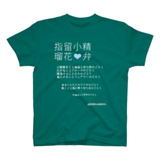 水飼 瓶魚の七漢字T★ルリカ001[白字] T-shirts
