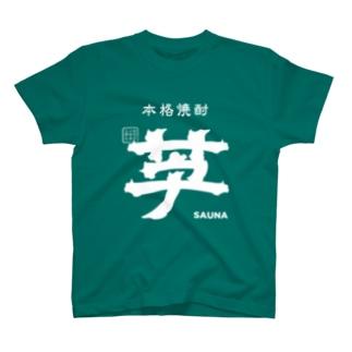 本格焼酎 芋サウナ T-shirts