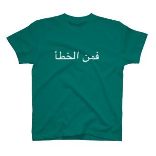 アラビア語 T-shirts