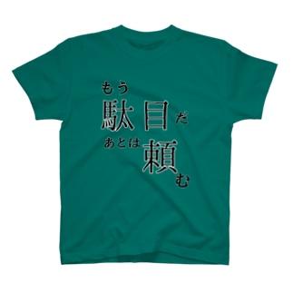 よく眠りたまに色々考える主婦のもうだめ T-shirts