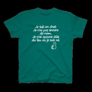 a-noの仏語の吾輩は猫である 白文字 T-shirts