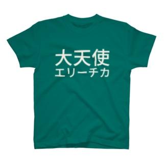 大天使エリーチカ T-shirts