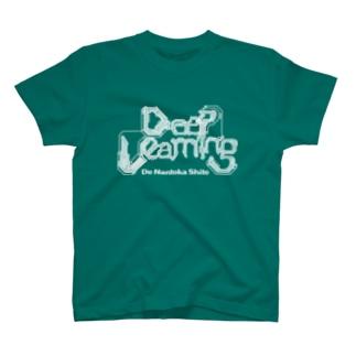 ディープラーニングでなんとかして T-shirts