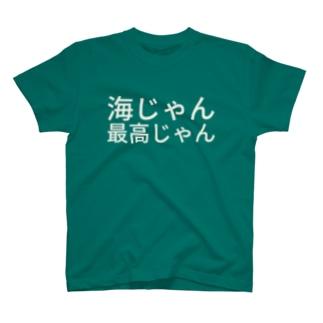 海じゃん最高じゃん T-shirts