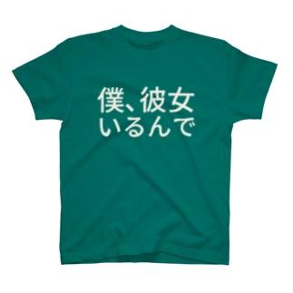 僕、彼女いるんで T-shirts