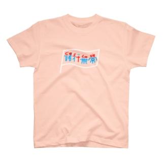 C'est la vie × 諸行無常 T-shirts