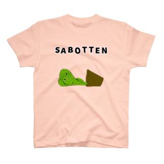 ユーモアダジャレデザイン「さぼってん」 T-shirts