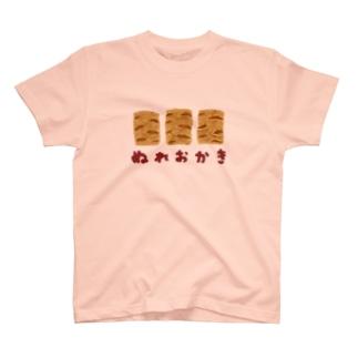 新 ぬれおかき T-shirts