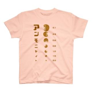 ネコ 視力検査 アンモニャイト T-shirts