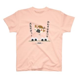 すゞめむすび(おむすび食べて元気出せ!)  T-shirts