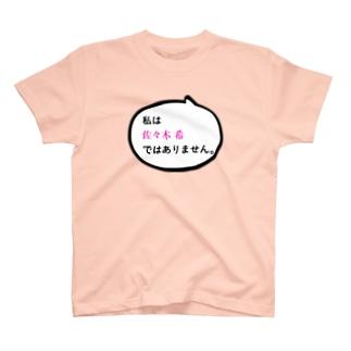 わたしは佐々木希ではありませんT T-shirts