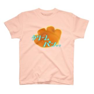 シソイロハのクリームパン T-shirts