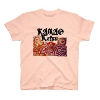 釜尾古墳(石室装飾) T-shirts
