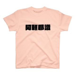 阿頼耶識ブランド T-shirts