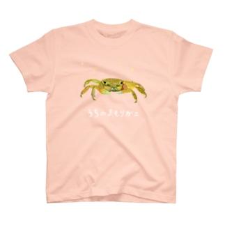 うちのまもりガニT(白文字ver.) T-shirts