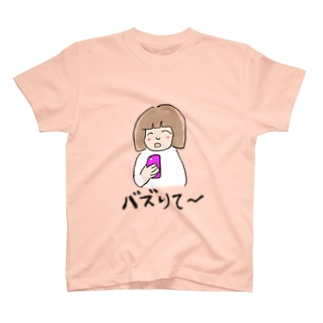 バズりたい人 T-shirts