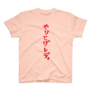 やりとげレディ(赤文字) T-Shirt