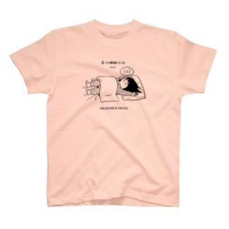 03/18 春の睡眠の日 T-shirts