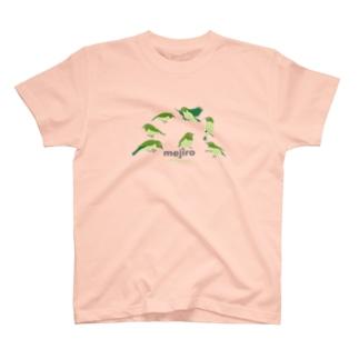 メジロさん、よくお会いしますね T-shirts