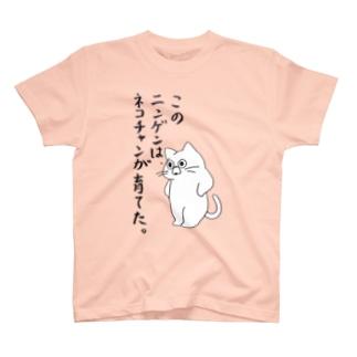 ネコチャンが育てた T-shirts
