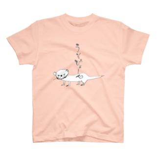 うそぴょーん T-shirts