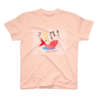 はちよんごのシュリンプ、スランプ。 T-shirts