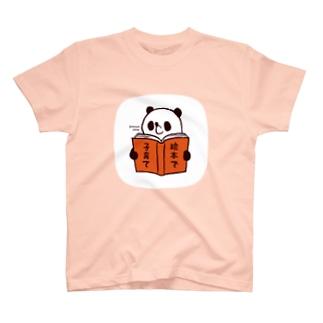 【完全リクエスト】絵本とパンダ T-shirts