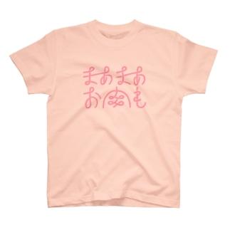 まぁまぁお肉も T-shirts