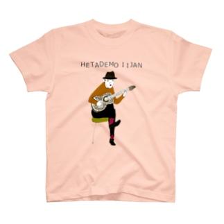 下手でもいいじゃん T-shirts