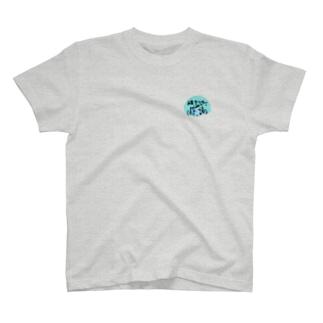 人生クソゲーちゃん T-shirts