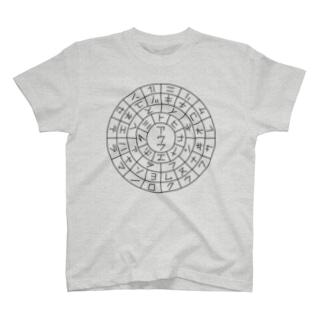 フトマニ図(カタカナ) T-shirts
