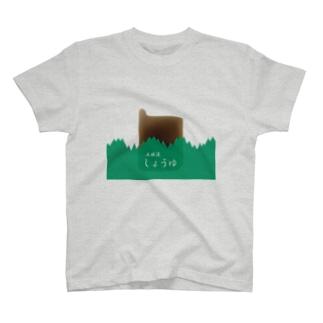 ねこのかくれが的ひみつきちハウスの本醸造しょうゆ T-shirts