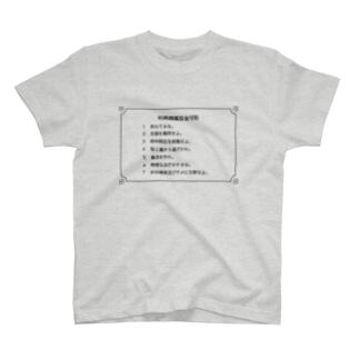 総員離艦安全守則 T-shirts