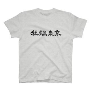 牡蠣東京Tシャツ T-shirts